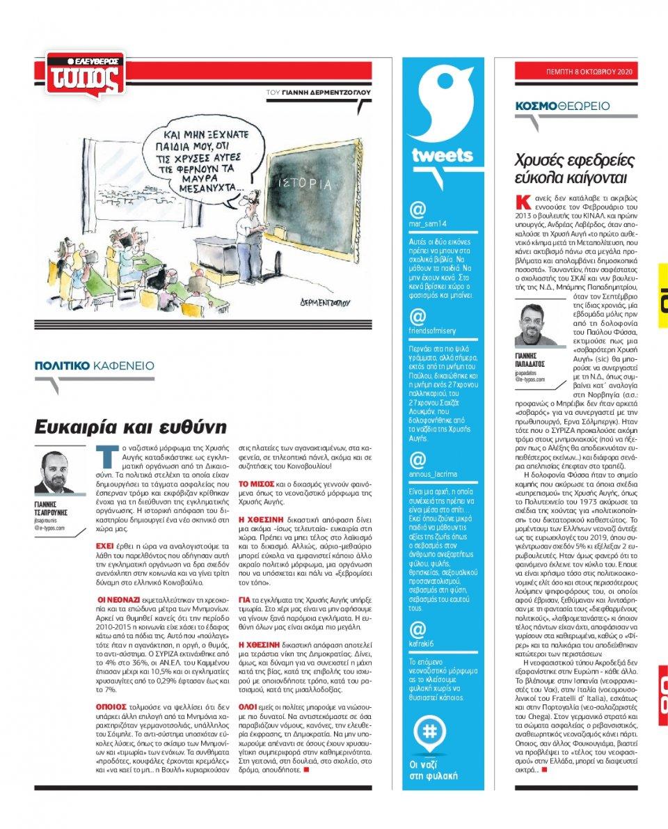 Οπισθόφυλλο Εφημερίδας - Ελεύθερος Τύπος - 2020-10-08