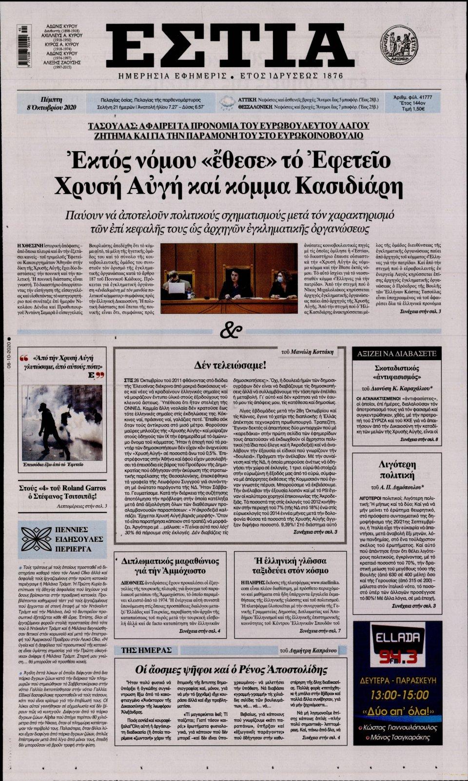 Πρωτοσέλιδο Εφημερίδας - Εστία - 2020-10-08