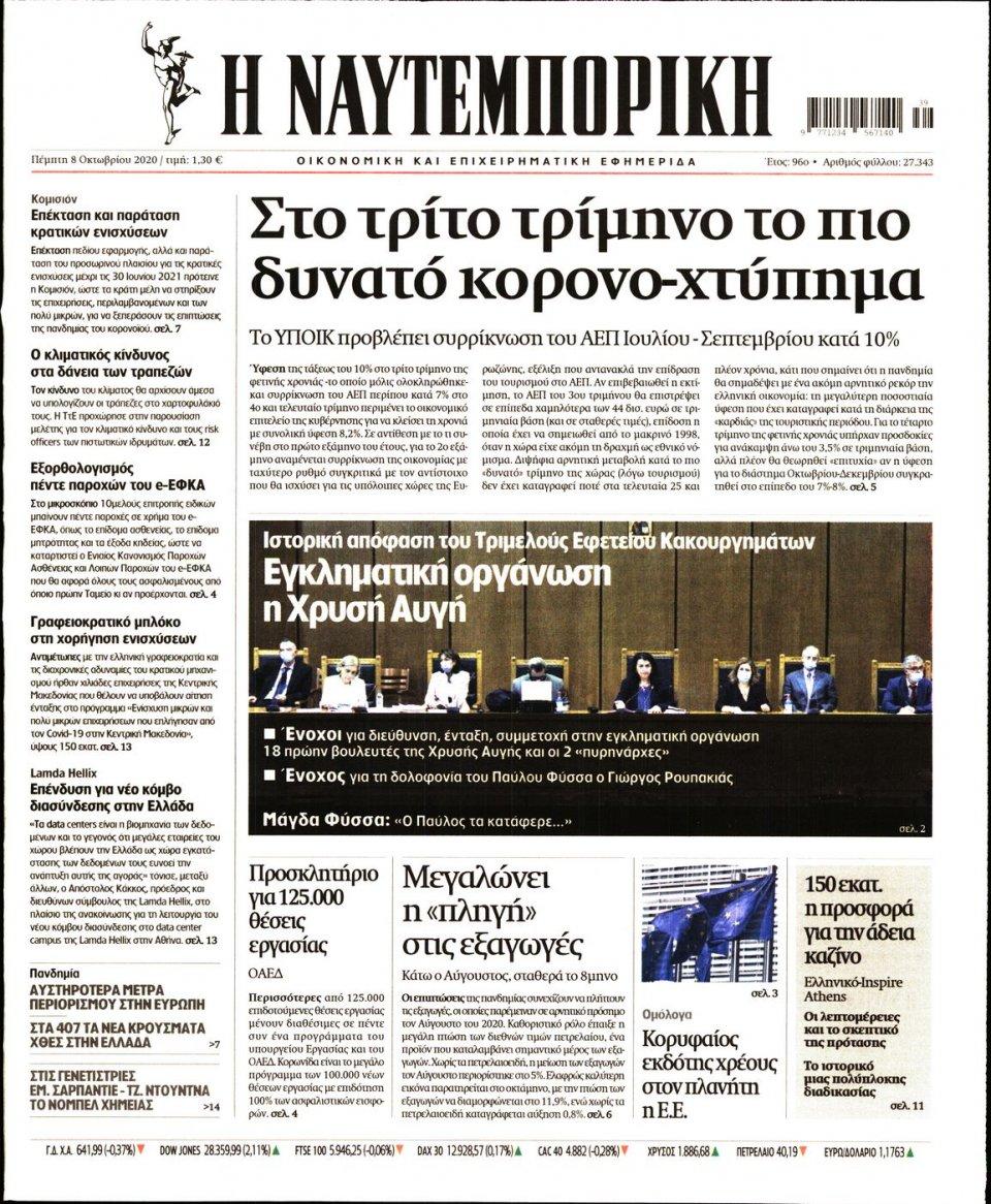Πρωτοσέλιδο Εφημερίδας - Ναυτεμπορική - 2020-10-08