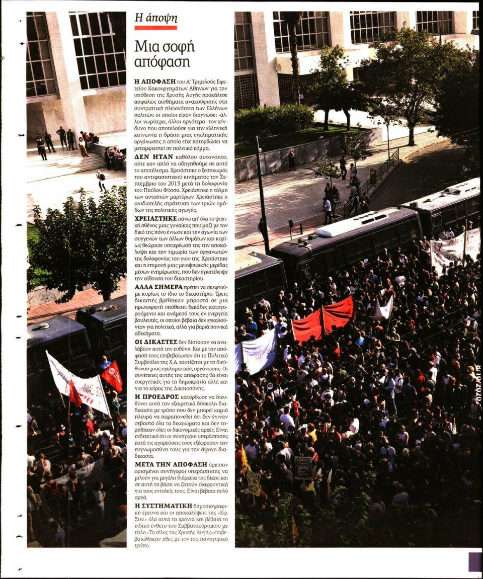 Οπισθόφυλλο Εφημερίδας - Η ΕΦΗΜΕΡΙΔΑ ΤΩΝ ΣΥΝΤΑΚΤΩΝ - 2020-10-08
