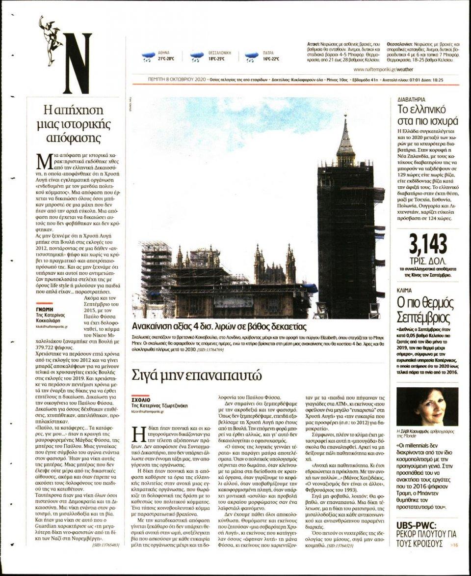 Οπισθόφυλλο Εφημερίδας - Ναυτεμπορική - 2020-10-08