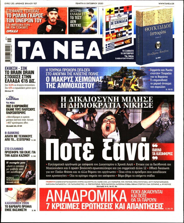 Πρωτοσέλιδο Εφημερίδας - Τα Νέα - 2020-10-08