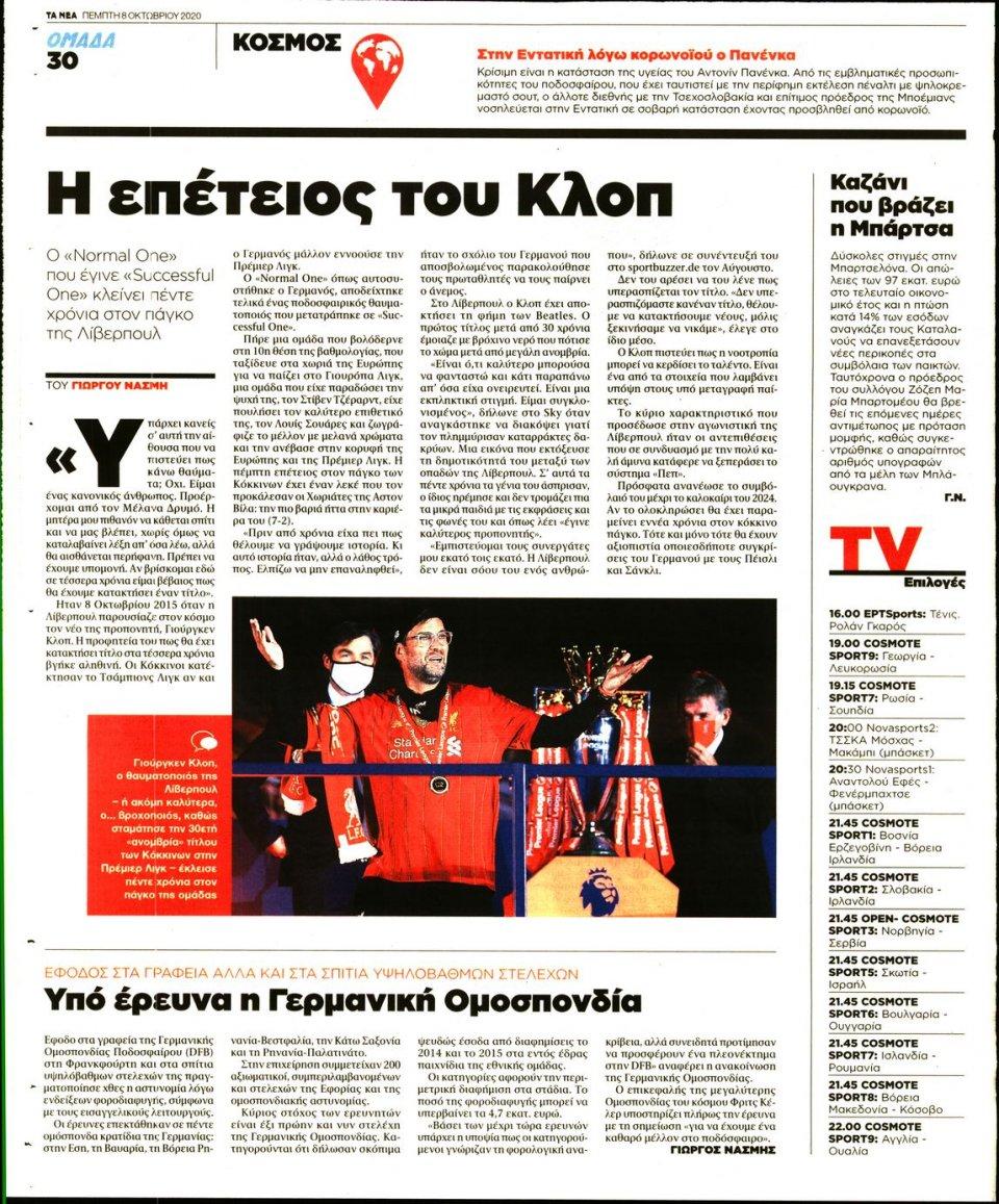 Οπισθόφυλλο Εφημερίδας - Τα Νέα - 2020-10-08