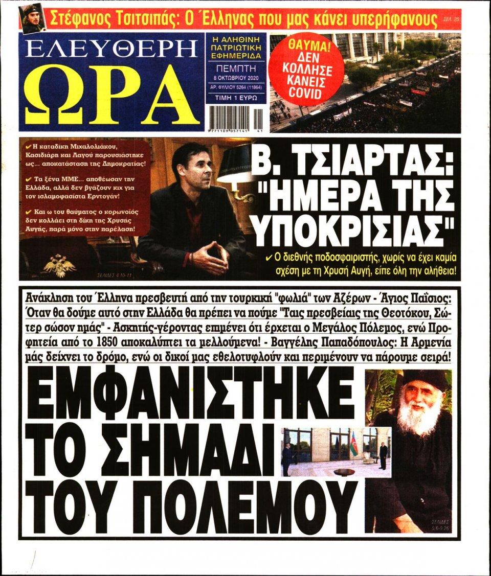 Πρωτοσέλιδο Εφημερίδας - Ελεύθερη Ώρα - 2020-10-08