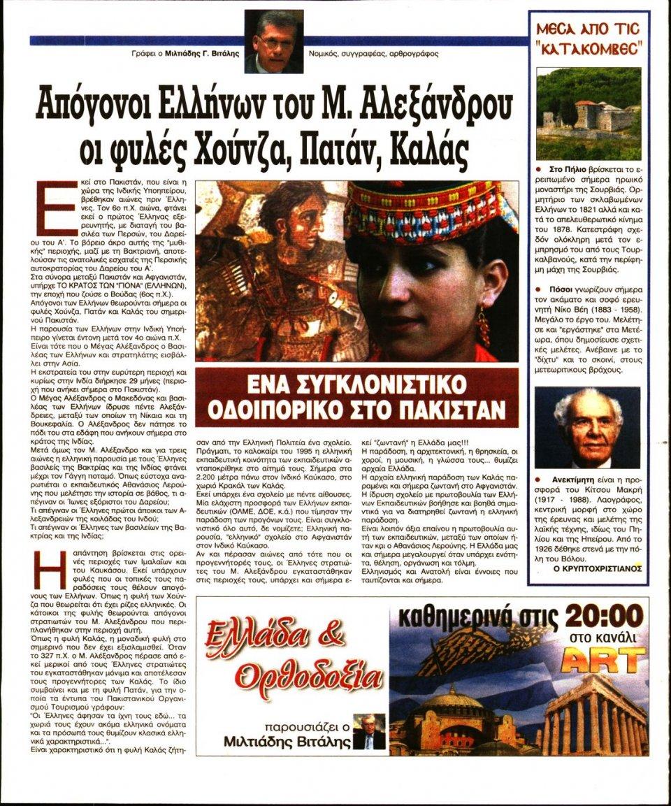 Οπισθόφυλλο Εφημερίδας - Ελεύθερη Ώρα - 2020-10-08