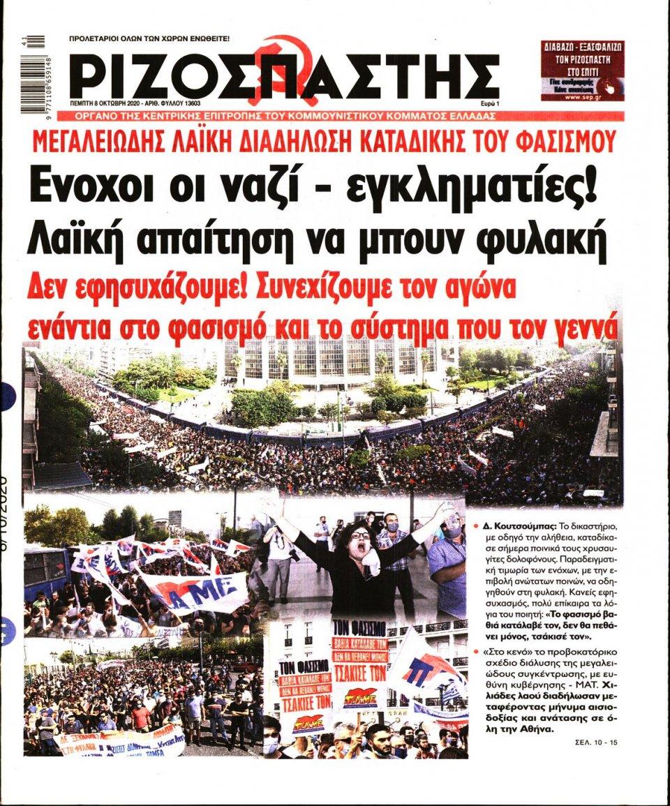 Πρωτοσέλιδο Εφημερίδας - Ριζοσπάστης - 2020-10-08