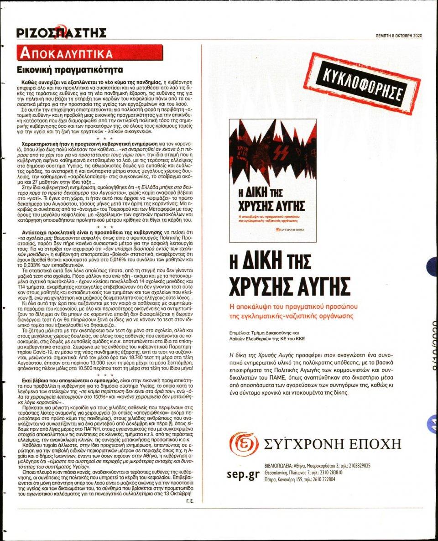 Οπισθόφυλλο Εφημερίδας - Ριζοσπάστης - 2020-10-08