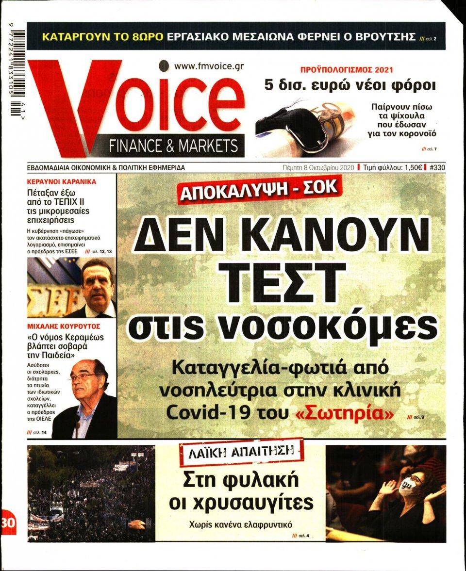 Πρωτοσέλιδο Εφημερίδας - FINANCE & MARKETS VOICE - 2020-10-08