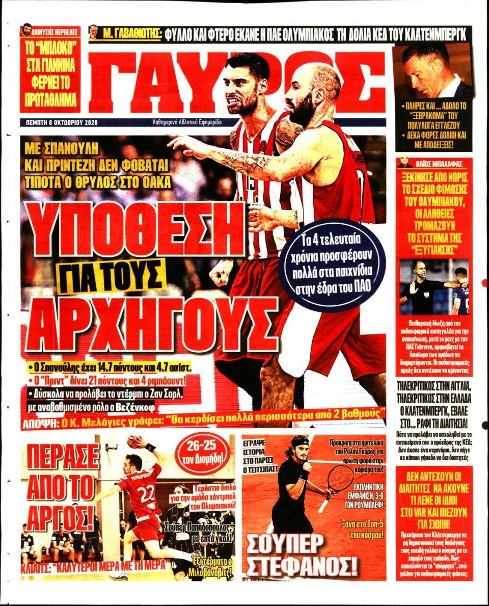 Οπισθόφυλλο Εφημερίδας - Πρωταθλητής - 2020-10-08