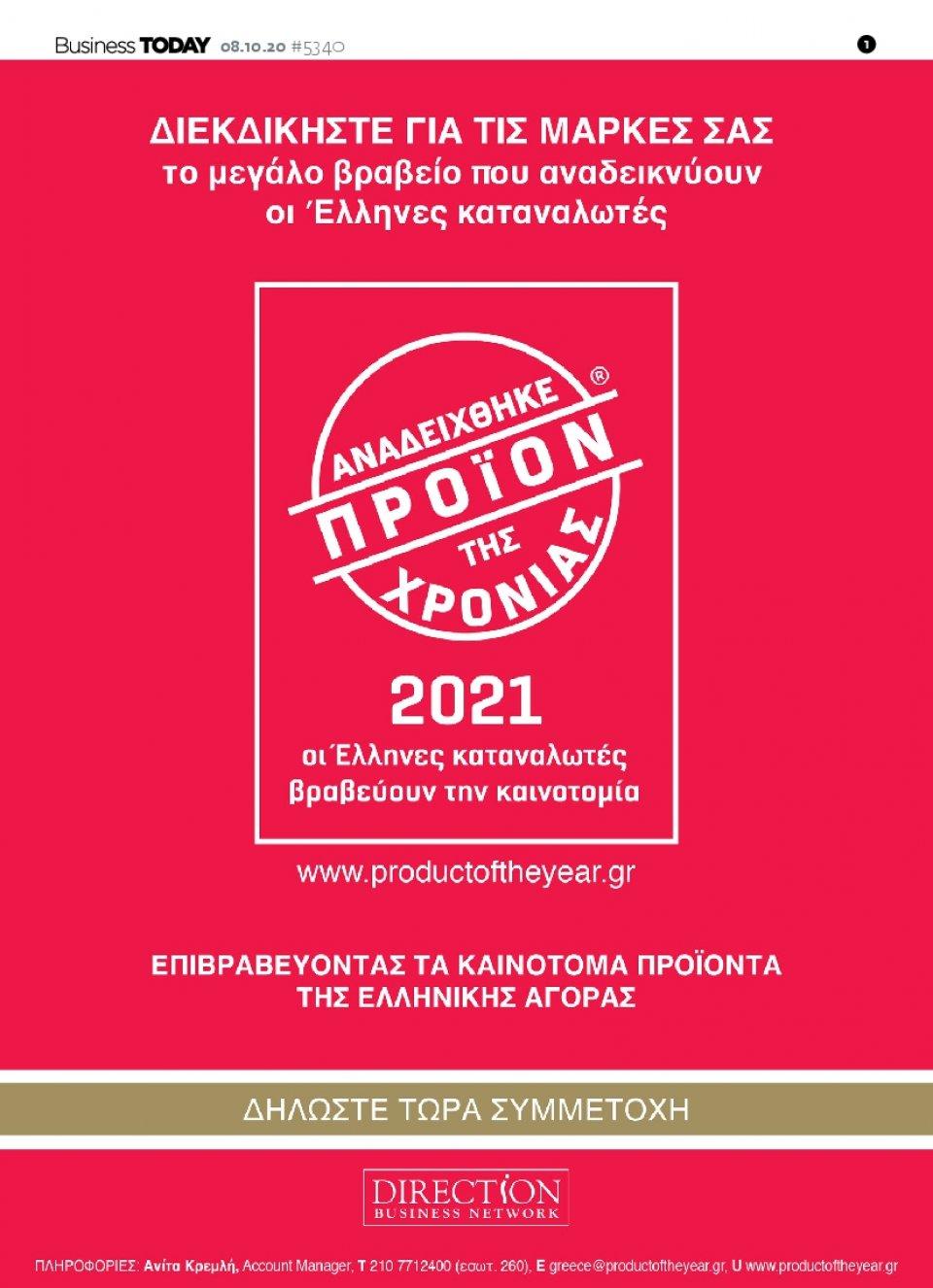 Πρωτοσέλιδο Εφημερίδας - BUSINESS TODAY - 2020-10-08