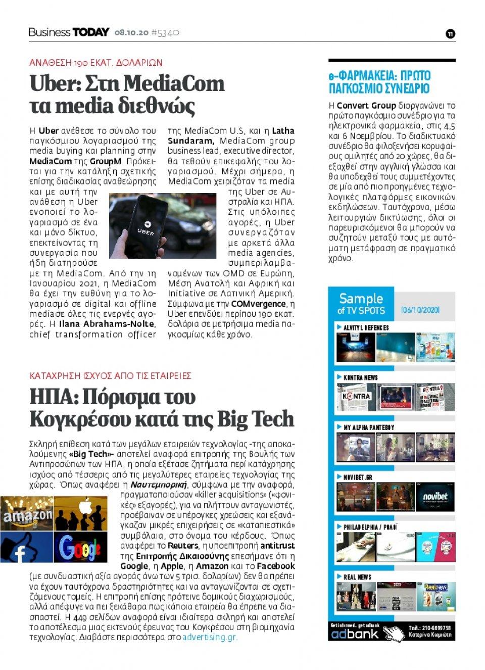 Οπισθόφυλλο Εφημερίδας - BUSINESS TODAY - 2020-10-08