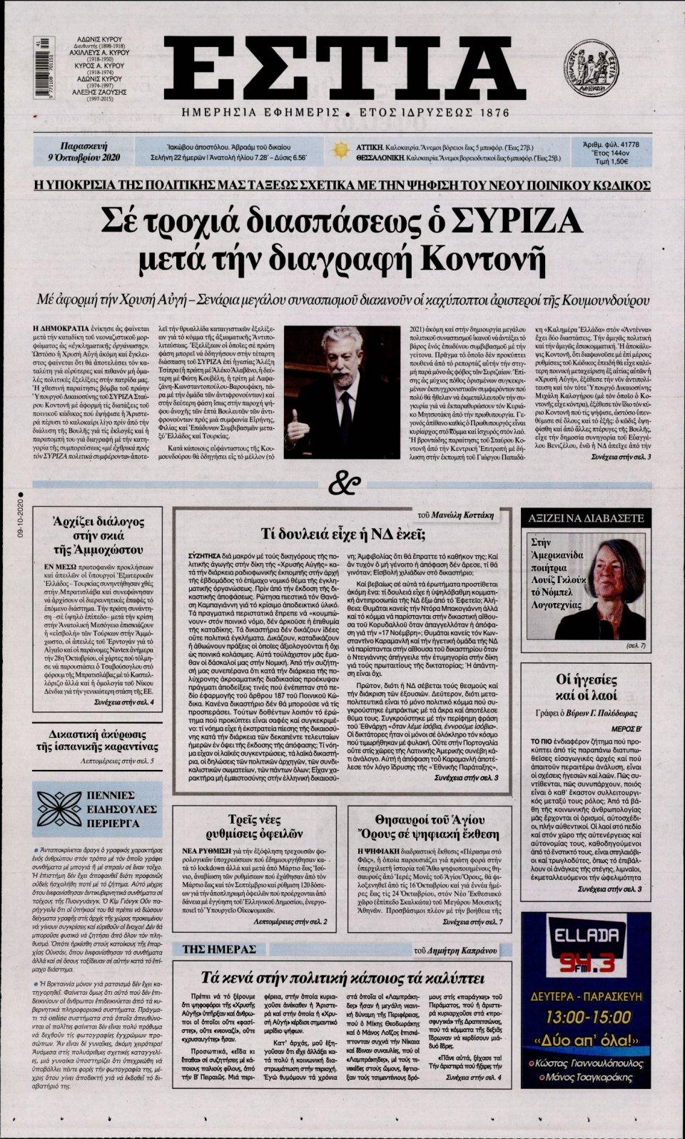 Πρωτοσέλιδο Εφημερίδας - Εστία - 2020-10-09