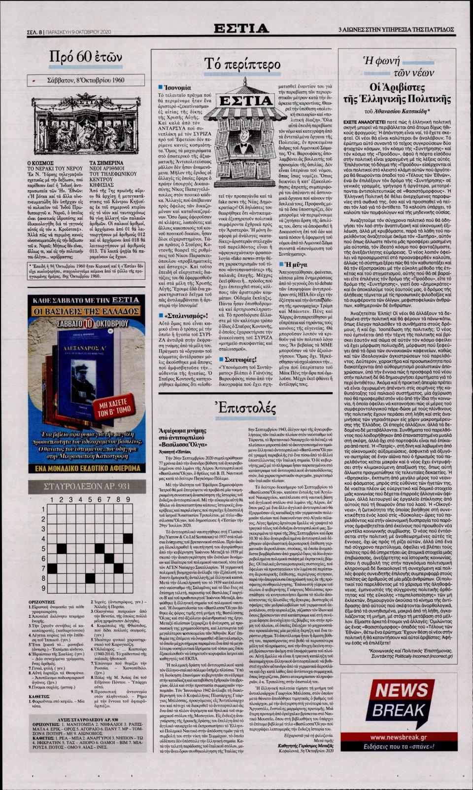 Οπισθόφυλλο Εφημερίδας - Εστία - 2020-10-09