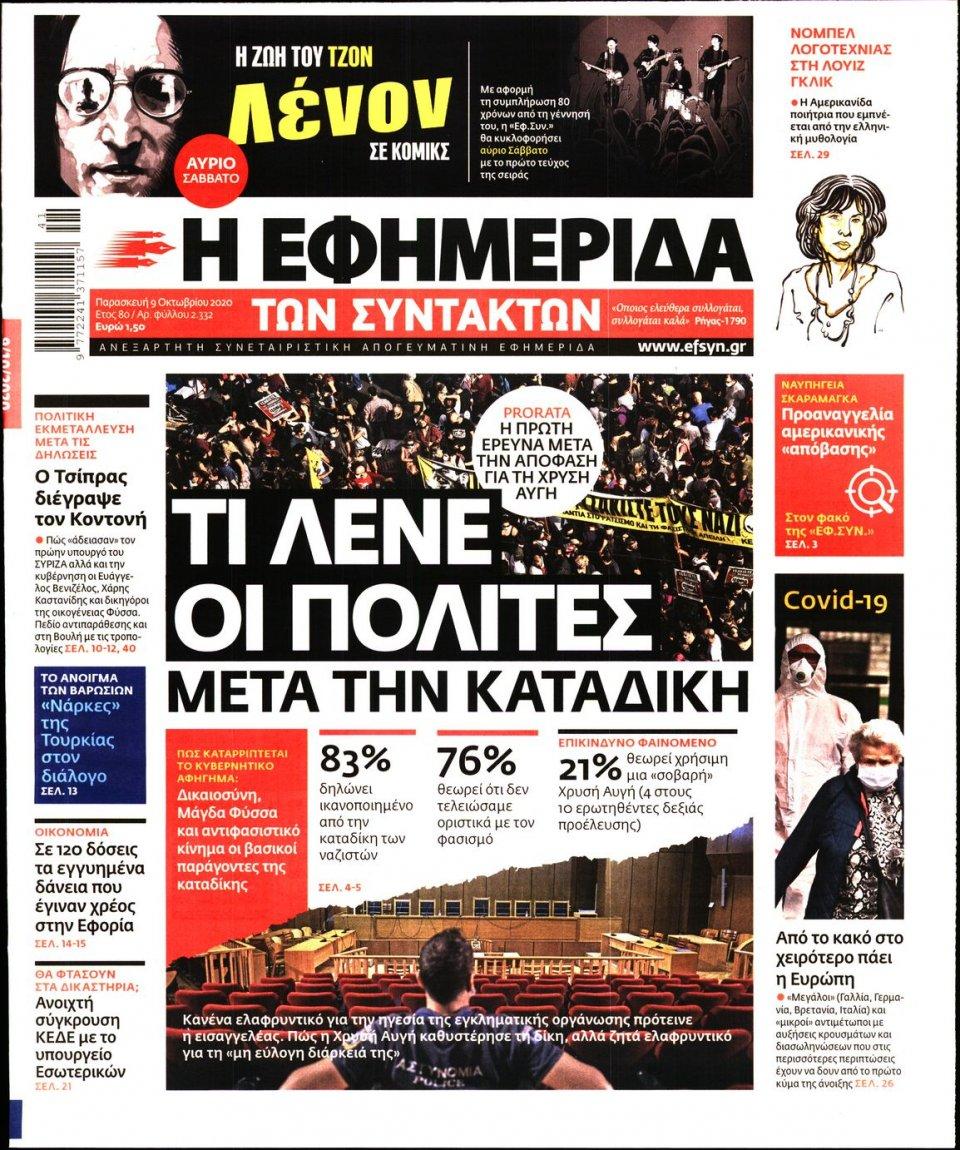 Πρωτοσέλιδο Εφημερίδας - Η ΕΦΗΜΕΡΙΔΑ ΤΩΝ ΣΥΝΤΑΚΤΩΝ - 2020-10-09