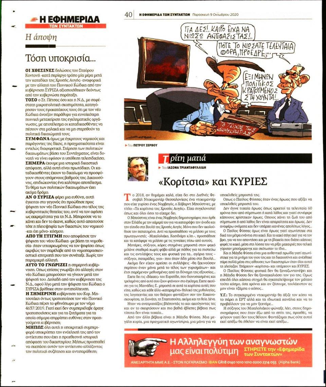 Οπισθόφυλλο Εφημερίδας - Η ΕΦΗΜΕΡΙΔΑ ΤΩΝ ΣΥΝΤΑΚΤΩΝ - 2020-10-09