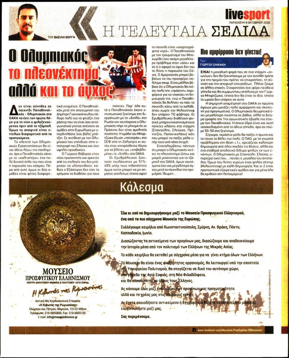 Οπισθόφυλλο Εφημερίδας - LIVE SPORT - 2020-10-09