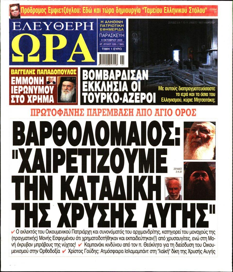 Πρωτοσέλιδο Εφημερίδας - Ελεύθερη Ώρα - 2020-10-09