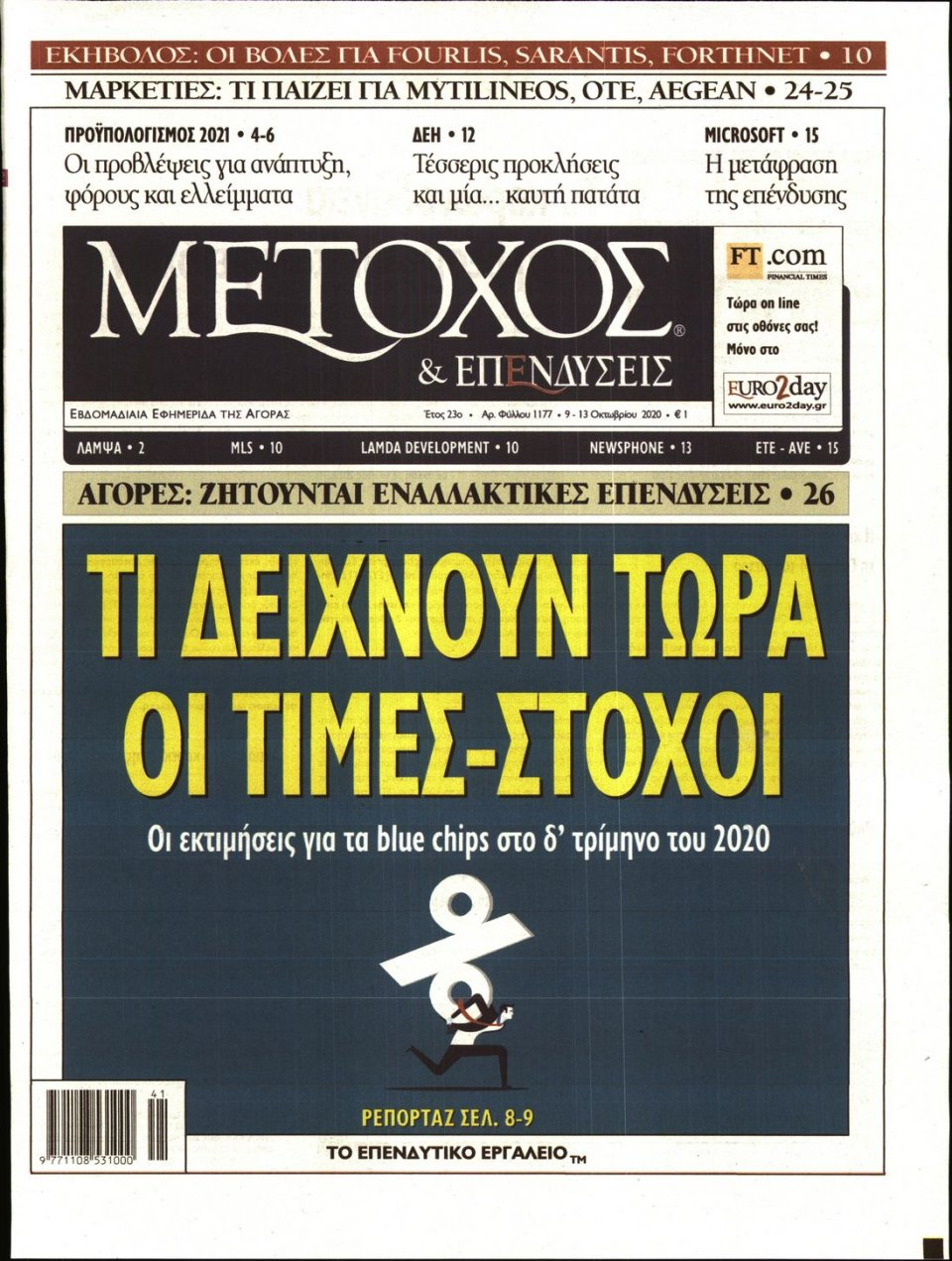 Πρωτοσέλιδο Εφημερίδας - ΜΕΤΟΧΟΣ - 2020-10-09
