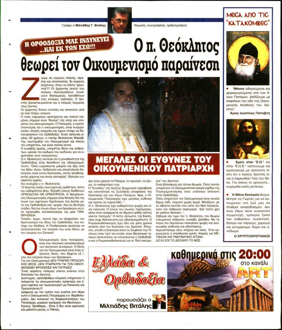 Οπισθόφυλλο Εφημερίδας - Ελεύθερη Ώρα - 2020-10-09