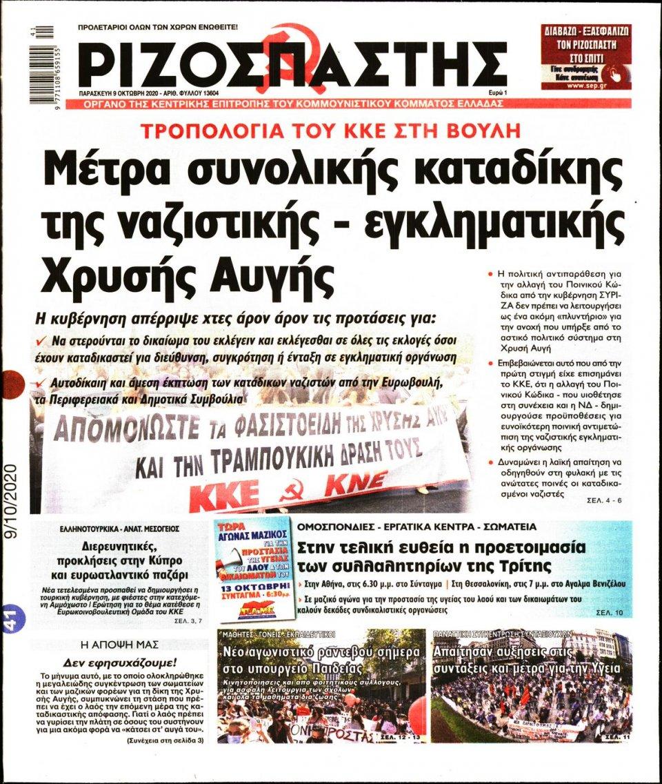 Πρωτοσέλιδο Εφημερίδας - Ριζοσπάστης - 2020-10-09