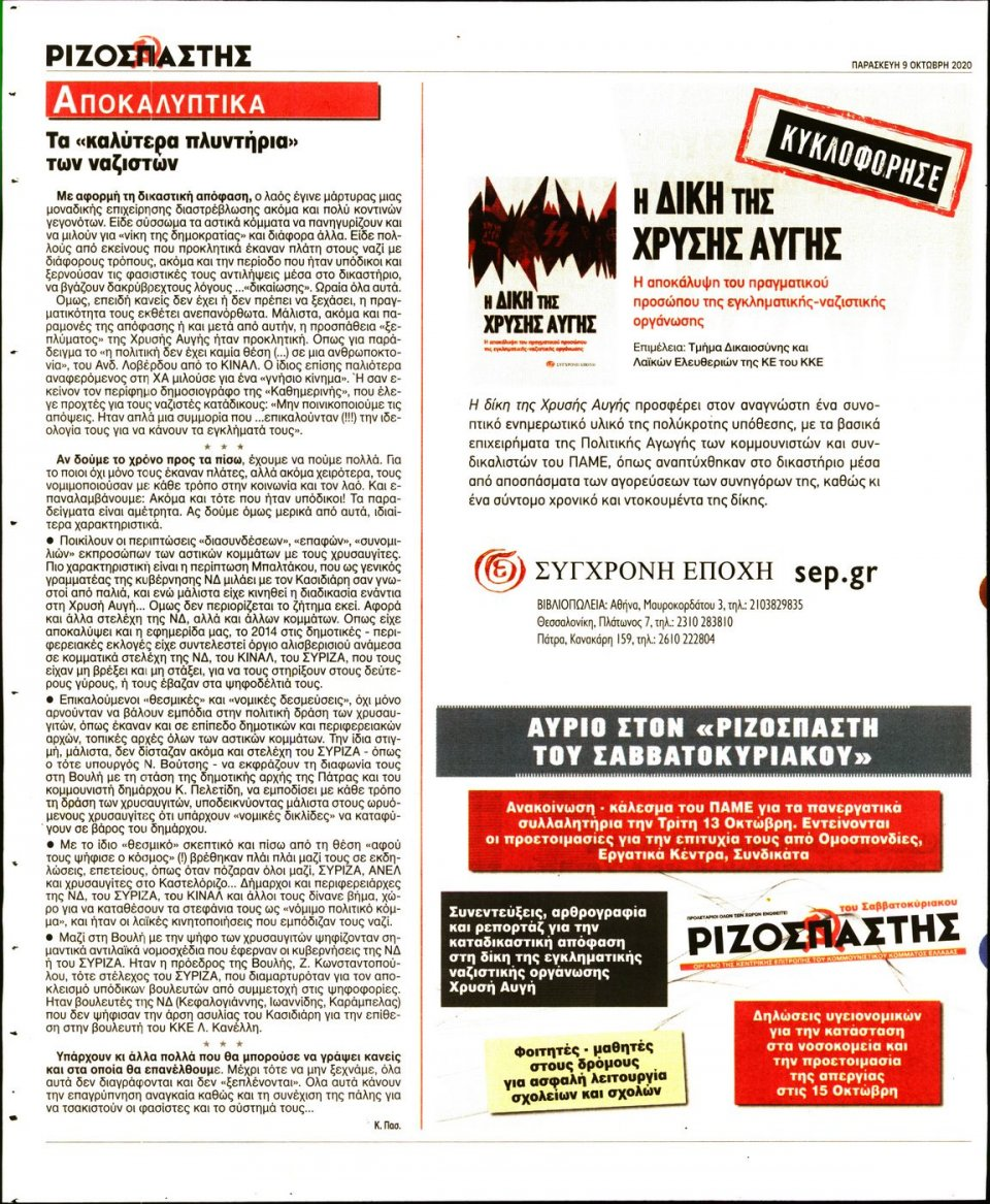 Οπισθόφυλλο Εφημερίδας - Ριζοσπάστης - 2020-10-09