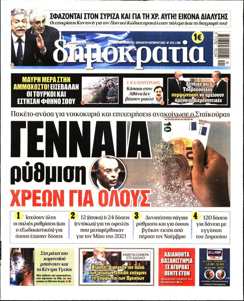 Πρωτοσέλιδο Εφημερίδας - ΔΗΜΟΚΡΑΤΙΑ - 2020-10-09