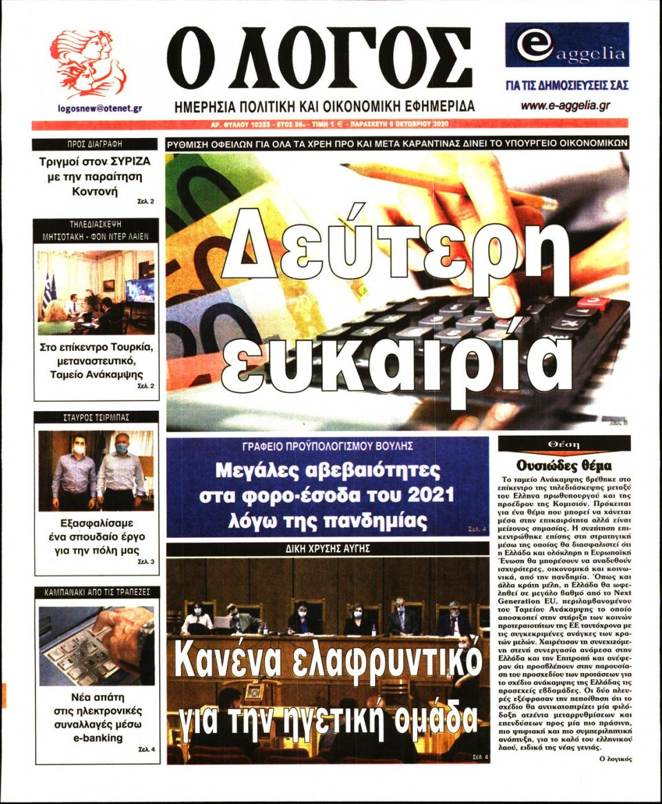 Πρωτοσέλιδο Εφημερίδας - Λόγος - 2020-10-09
