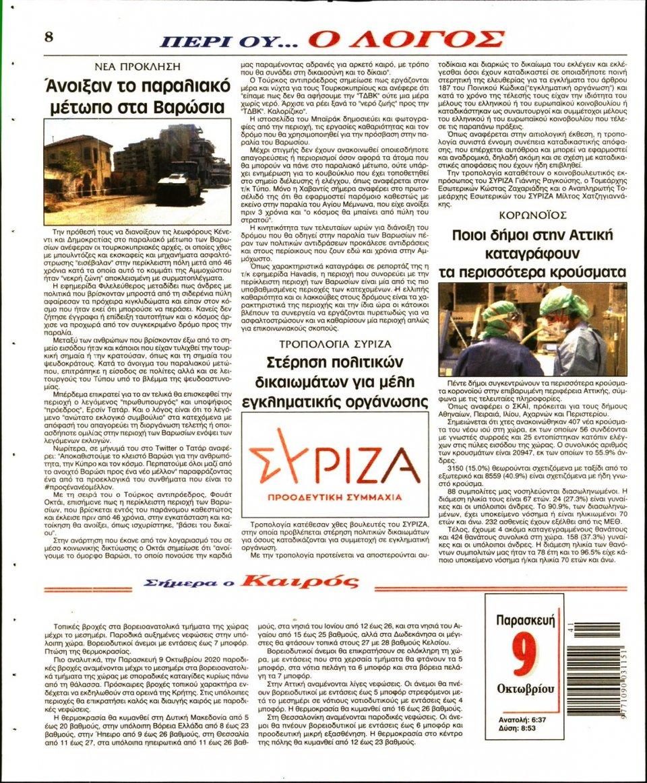 Οπισθόφυλλο Εφημερίδας - Λόγος - 2020-10-09