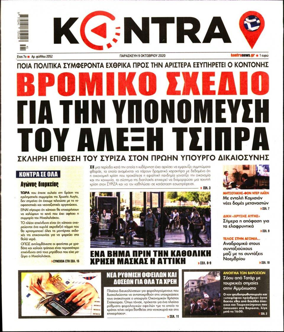 Πρωτοσέλιδο Εφημερίδας - KONTRA NEWS - 2020-10-09