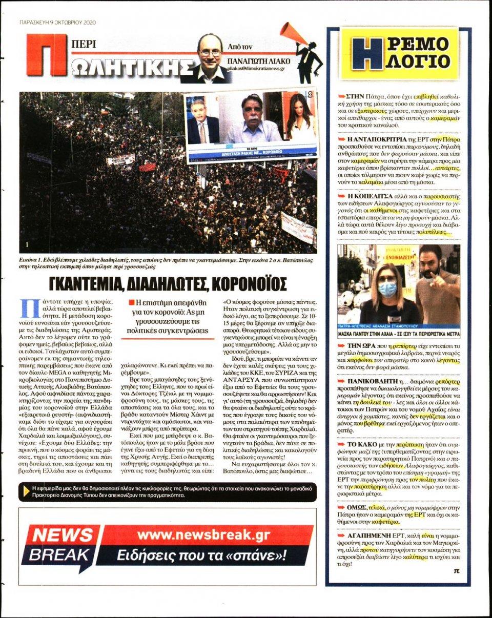 Οπισθόφυλλο Εφημερίδας - ΔΗΜΟΚΡΑΤΙΑ - 2020-10-09