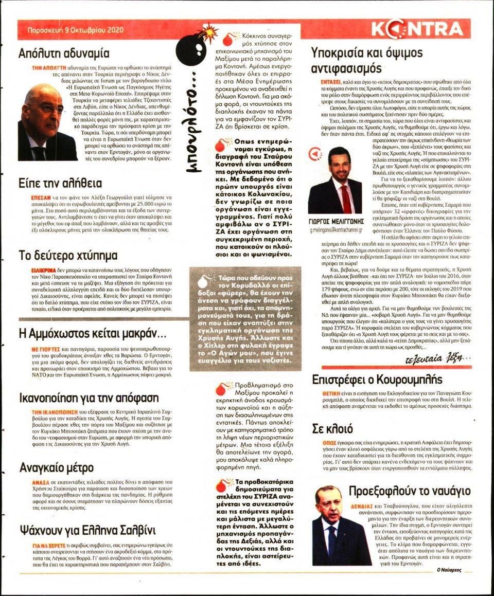 Οπισθόφυλλο Εφημερίδας - KONTRA NEWS - 2020-10-09