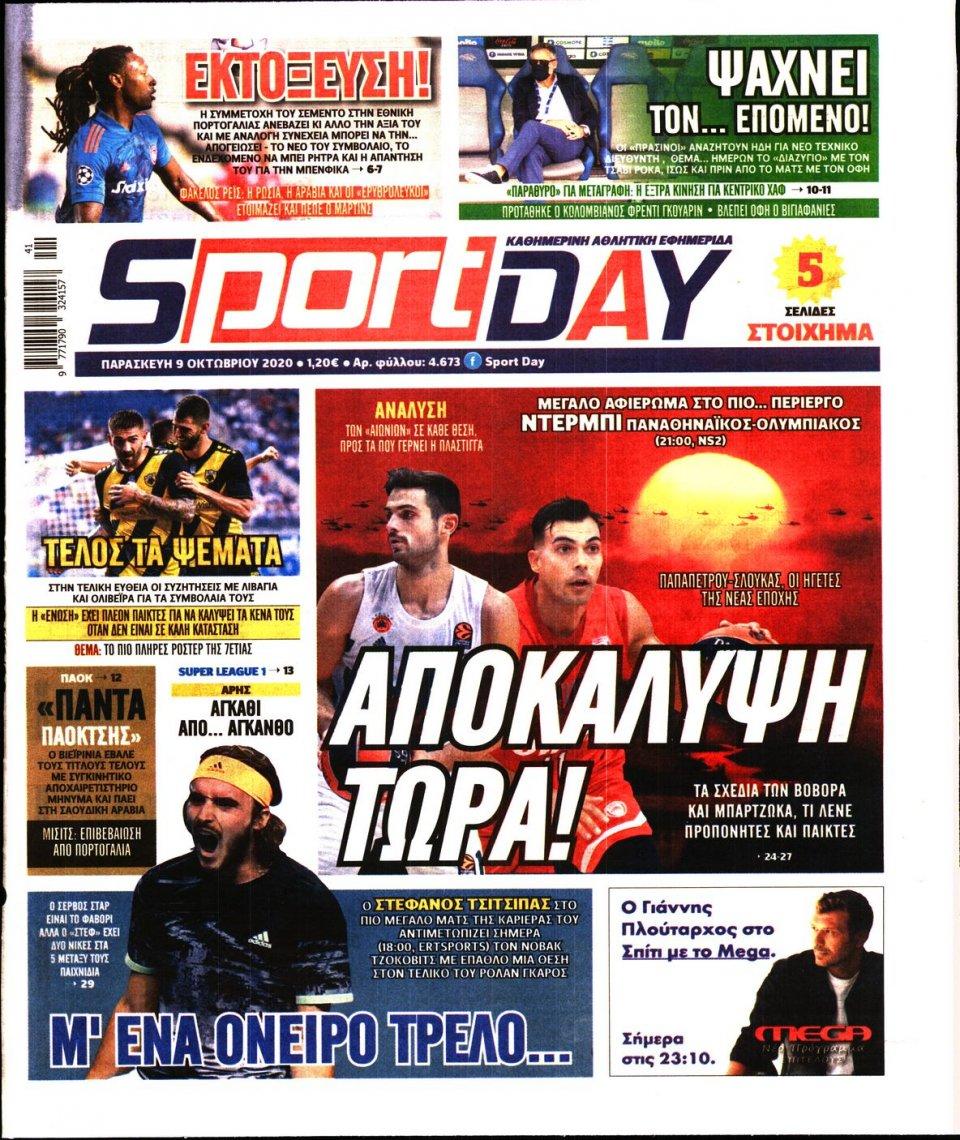 Πρωτοσέλιδο Εφημερίδας - Sportday - 2020-10-09