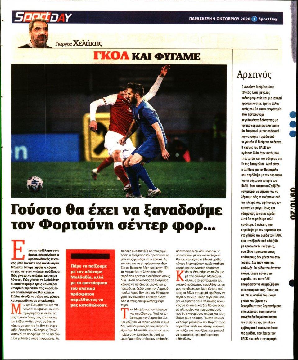 Οπισθόφυλλο Εφημερίδας - Sportday - 2020-10-09