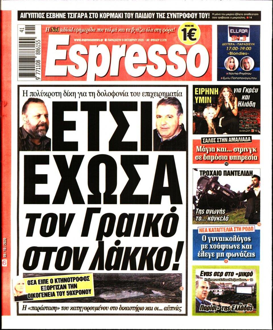 Πρωτοσέλιδο Εφημερίδας - Espresso - 2020-10-09
