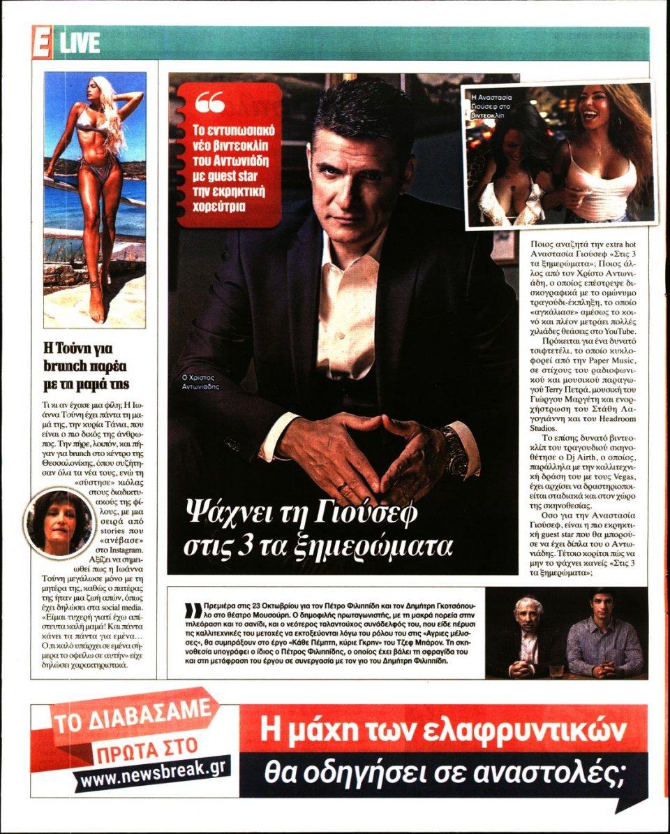 Οπισθόφυλλο Εφημερίδας - Espresso - 2020-10-09