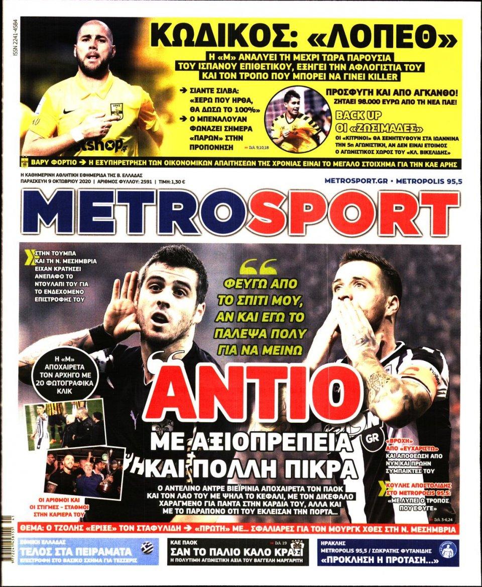 Πρωτοσέλιδο Εφημερίδας - METROSPORT - 2020-10-09