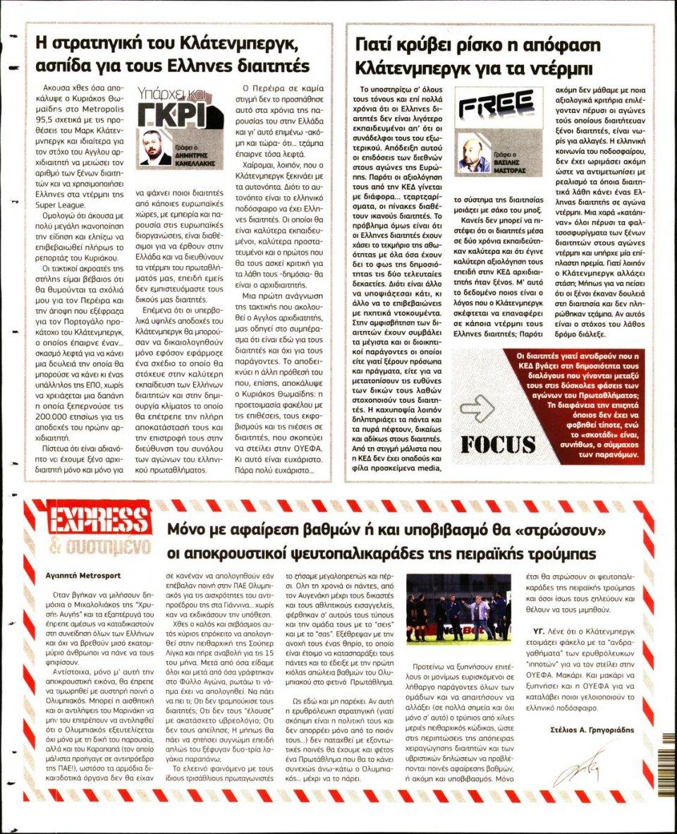Οπισθόφυλλο Εφημερίδας - METROSPORT - 2020-10-09