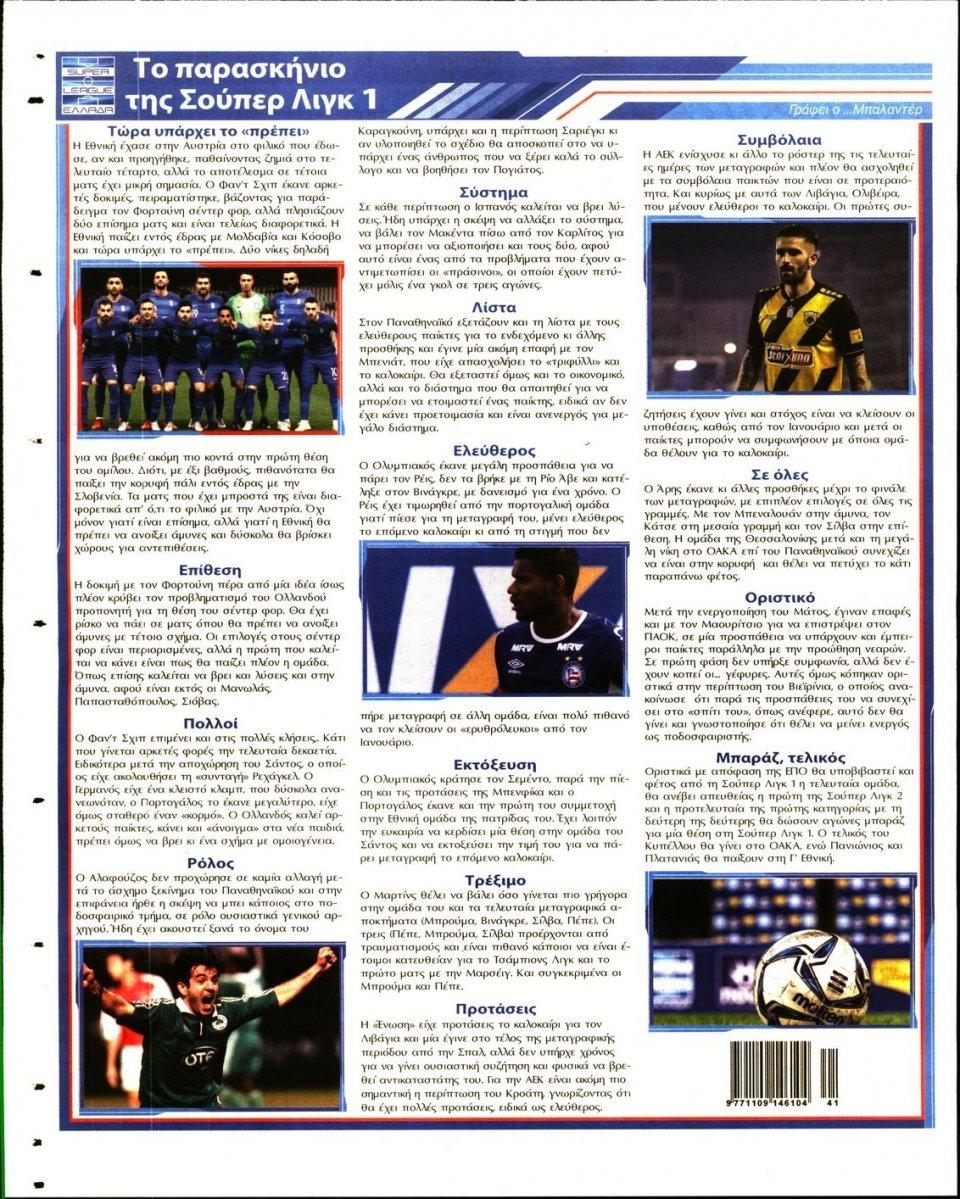 Οπισθόφυλλο Εφημερίδας - Το Στοίχημα - 2020-10-09