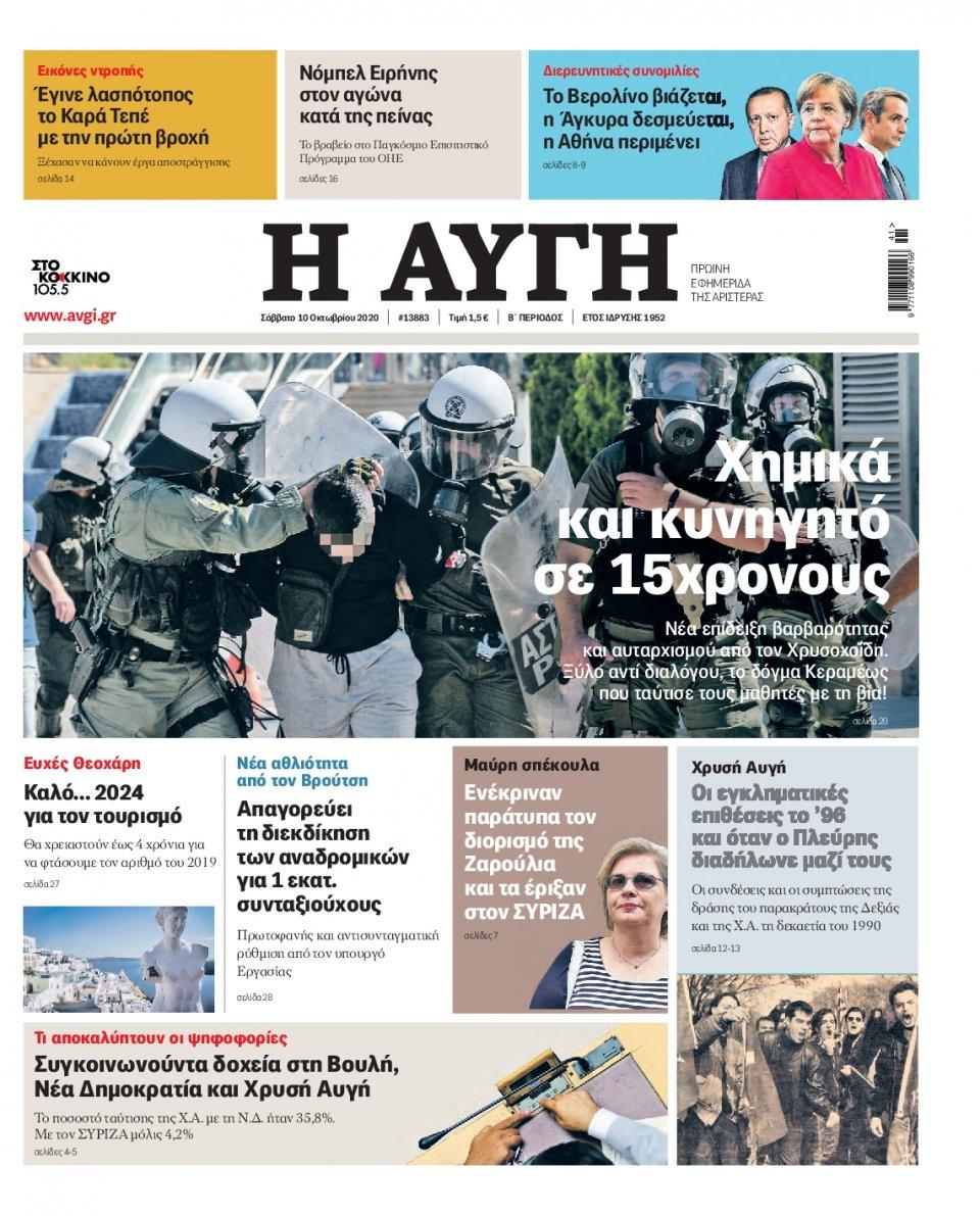 Πρωτοσέλιδο Εφημερίδας - Αυγή - 2020-10-10
