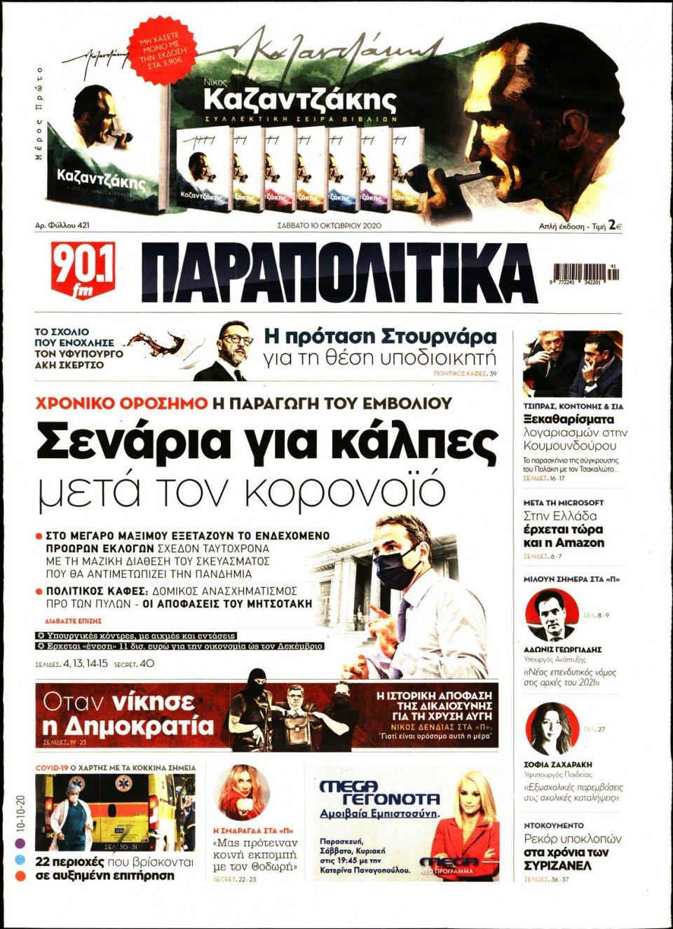 Πρωτοσέλιδο Εφημερίδας - ΠΑΡΑΠΟΛΙΤΙΚΑ - 2020-10-10
