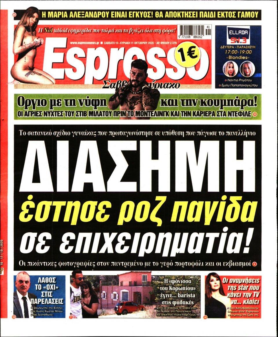 Πρωτοσέλιδο Εφημερίδας - Espresso - 2020-10-10