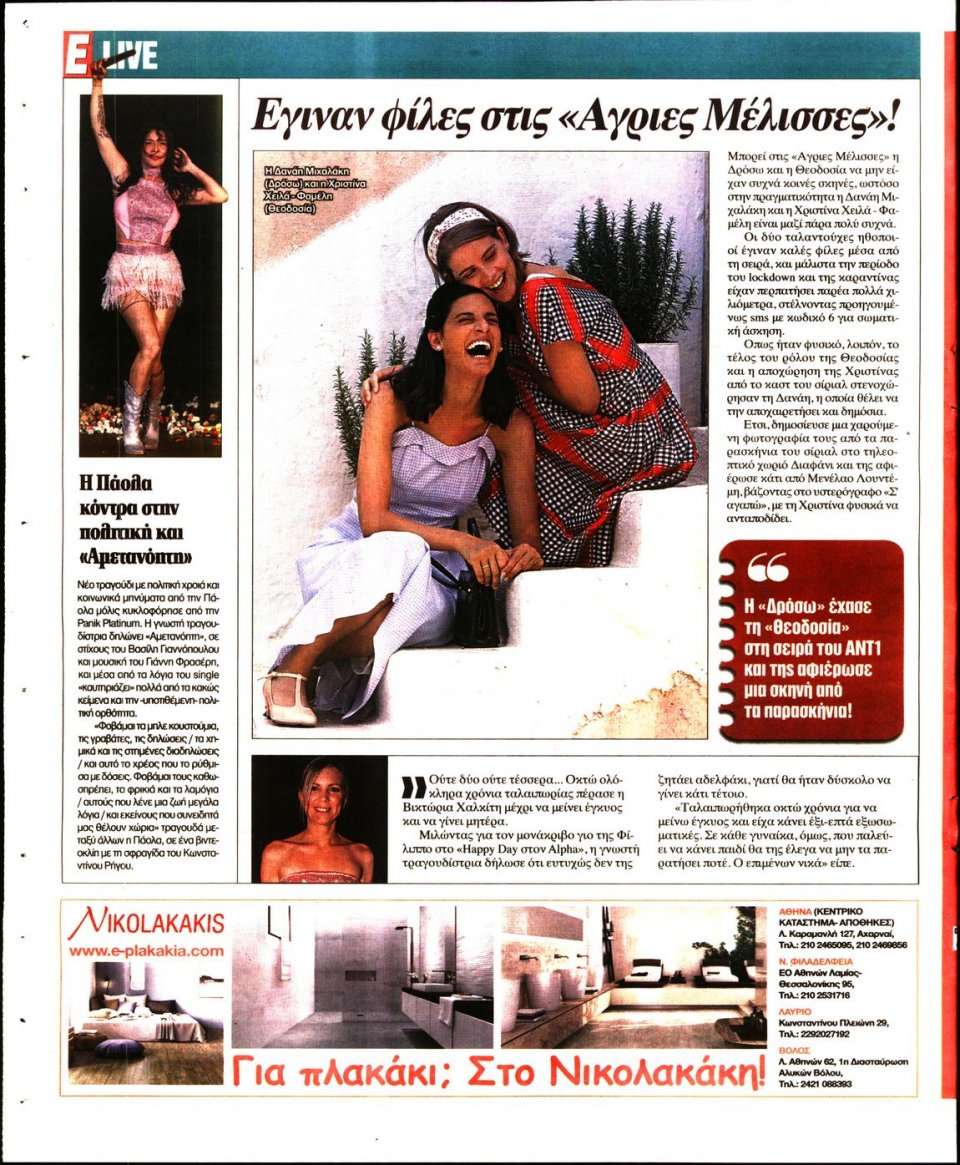 Οπισθόφυλλο Εφημερίδας - Espresso - 2020-10-10