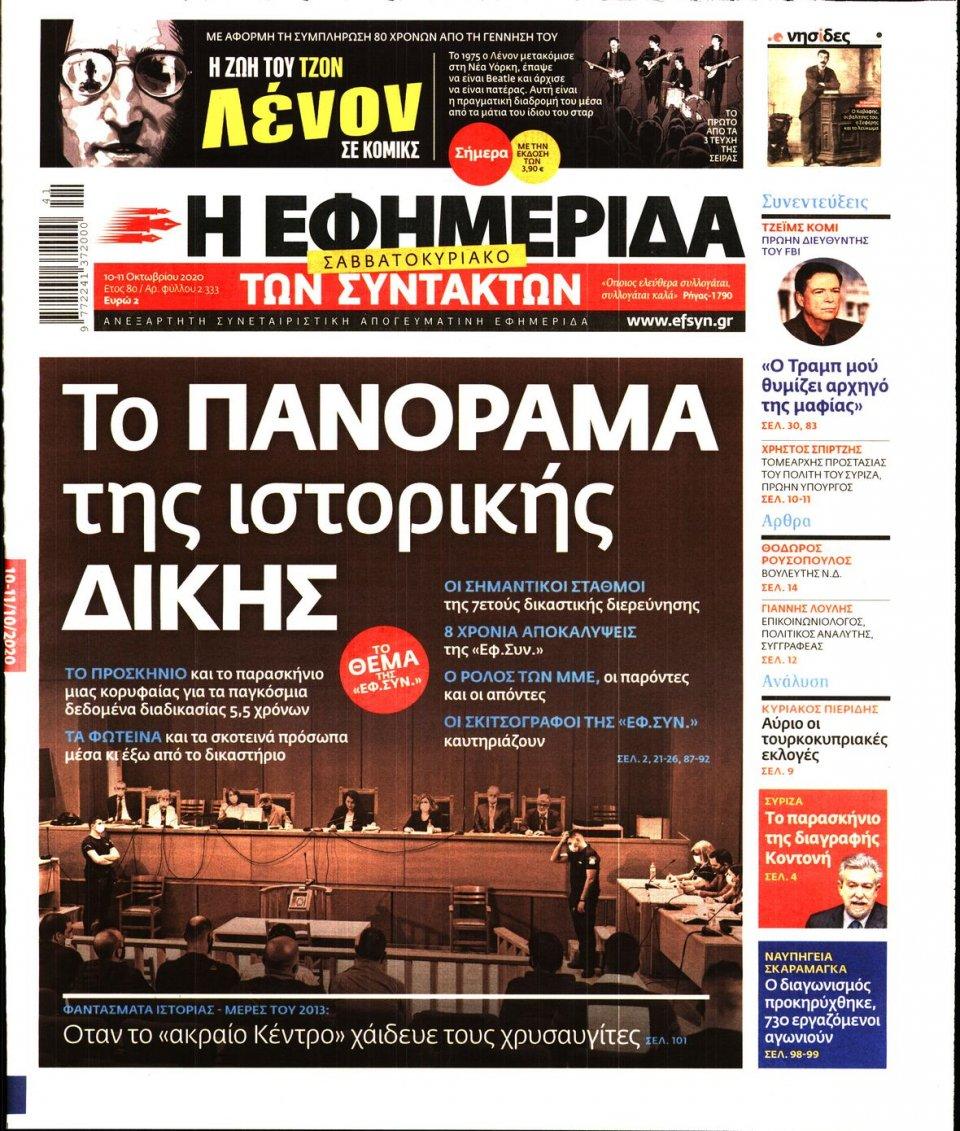 Πρωτοσέλιδο Εφημερίδας - Η ΕΦΗΜΕΡΙΔΑ ΤΩΝ ΣΥΝΤΑΚΤΩΝ - 2020-10-10
