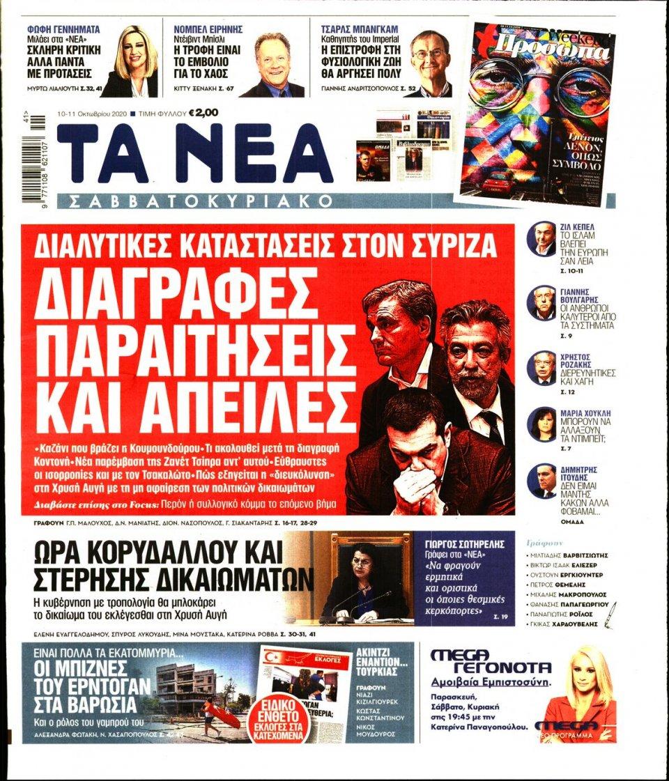 Πρωτοσέλιδο Εφημερίδας - Τα Νέα - 2020-10-10