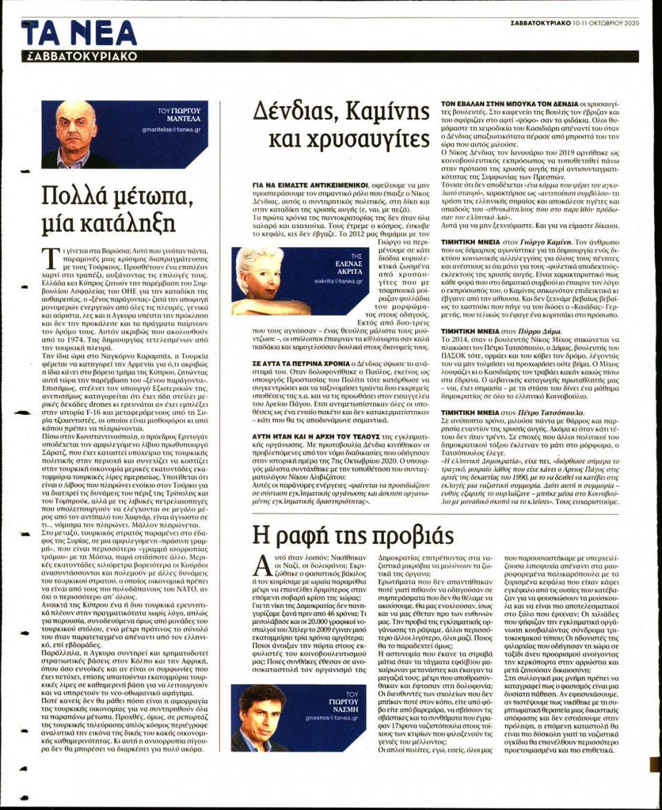 Οπισθόφυλλο Εφημερίδας - Τα Νέα - 2020-10-10