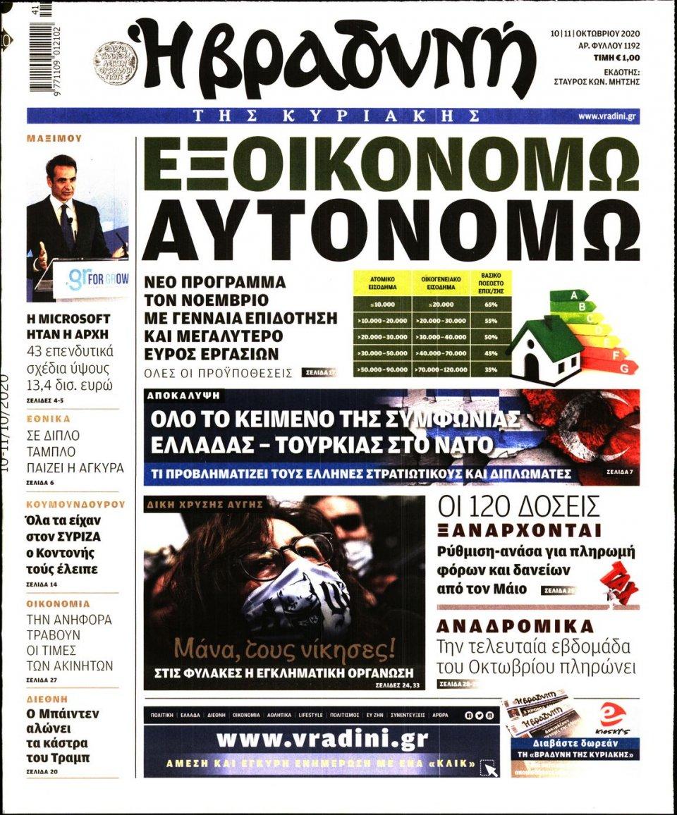 Πρωτοσέλιδο Εφημερίδας - ΒΡΑΔΥΝΗ ΤΗΣ ΚΥΡΙΑΚΗΣ - 2020-10-10