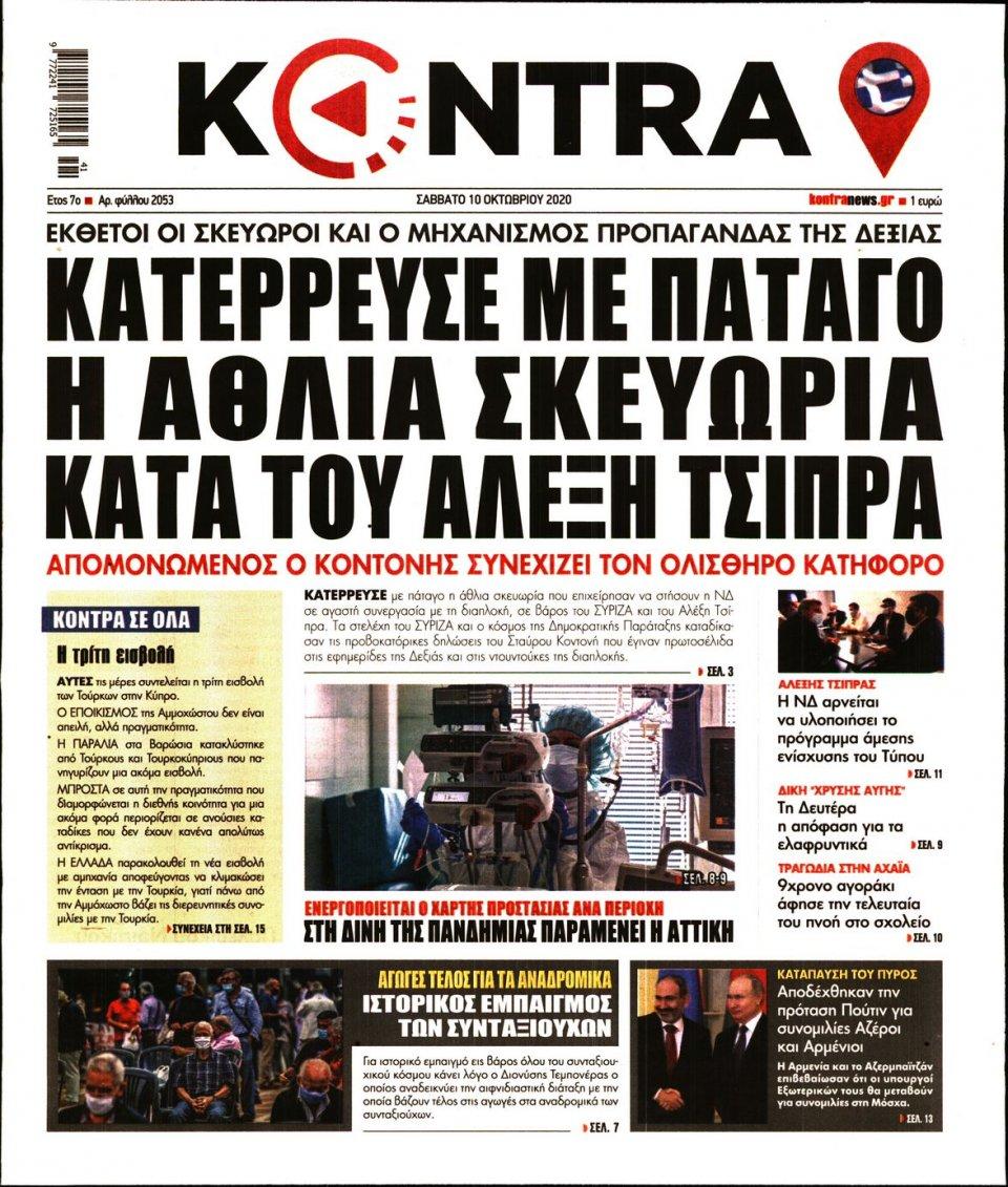 Πρωτοσέλιδο Εφημερίδας - KONTRA NEWS - 2020-10-10
