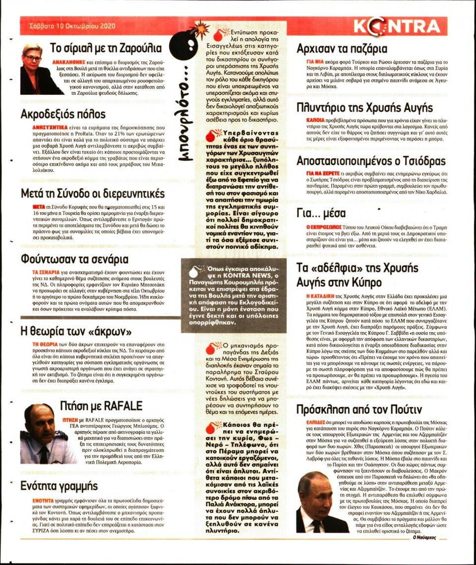 Οπισθόφυλλο Εφημερίδας - KONTRA NEWS - 2020-10-10