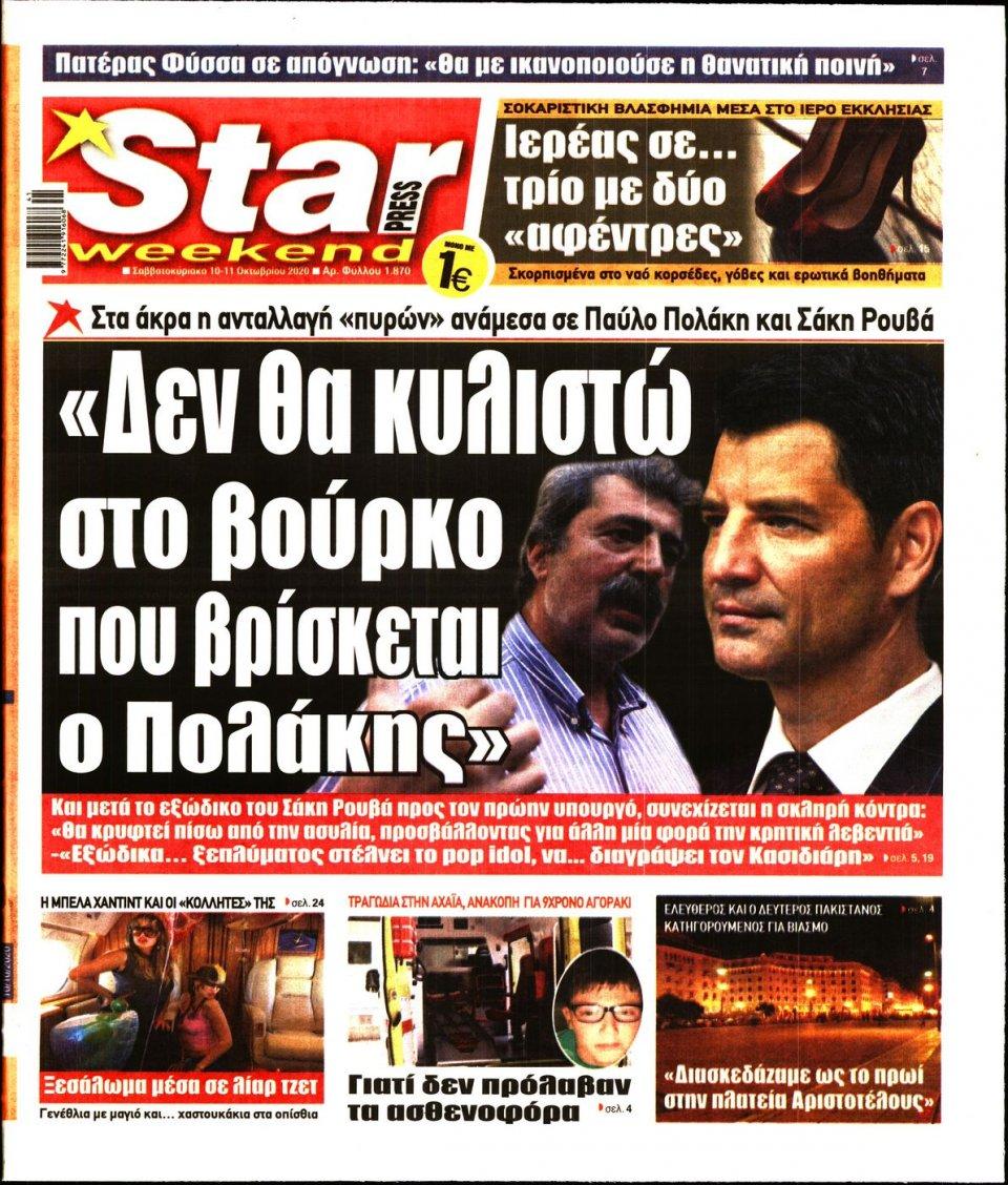 Πρωτοσέλιδο Εφημερίδας - STAR PRESS - 2020-10-10