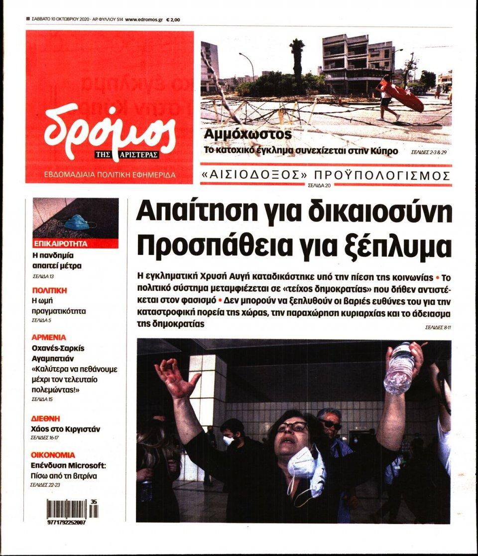 Πρωτοσέλιδο Εφημερίδας - ΔΡΟΜΟΣ ΤΗΣ ΑΡΙΣΤΕΡΑΣ - 2020-10-10